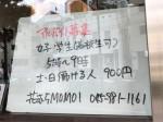 花むら 長津田店