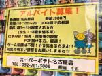 スーパーポテト 名古屋店