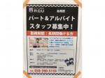 R.O.U(アールオーユー) イオンモール各務原店