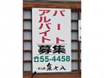 泉七八 岡崎店