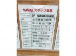 MAMAIKUKO(ママイクコ) 桶川マイン店