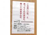 しゃぶ菜 イオンモール太田店