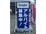 EneJet(エネジェット) 株式会社ENEOSジェネレーションズ 川越南SS