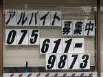 セブン-イレブン 京都竹田中内畑町店