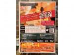 焼肉バル ケセラ・セナラ スーパーアリーナ店