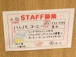 harenohi coffee(ハレノヒコーヒー) ソラリアプラザ店
