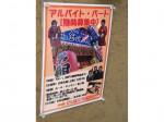 男組 釣天狗 大阪本町店
