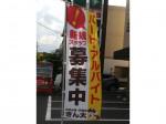 お好み焼・鉄板焼 きん太 名古屋緑店