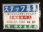 神中生花店 本店