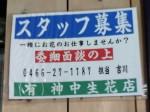 神中生花店 サンパールビル店