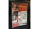 魚鮮水産 五反田店