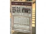 ナチュラルローソン 五反田TOC店