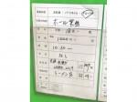 元祖 札幌や 五反田TOC店