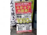 居酒屋 鴨と豚 とんぺら屋 豊田本店