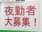 ファミリーマート 名鉄一宮駅店