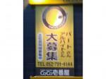 カレーハウス CoCo壱番屋 守山小幡店