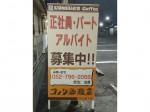 コメダ珈琲店 守山城下店