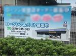 ローソン ふじみ野中福岡店