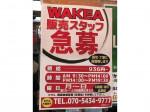 訳ありショップ WAKEA 千林店