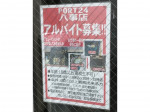 ポート24 八事店