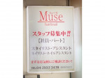 ミューズネオ(Muse neo) 新所沢店
