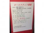 台南担仔麺(タイナンターミー) 水道橋本店