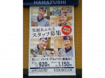 はま寿司 高松今里店