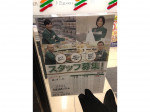 セブン-イレブン 名古屋名西通1丁目店