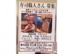 すし屋 銀蔵 神谷町城山トラストタワー店
