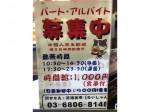 麻辣湯専門店 薬膳 美香(メイシャン)