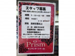 Prism(プリズム) mozoワンダーシティ店
