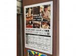テング酒場 銀座コリドー店