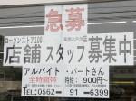 ローソンストア100 豊明大久伝店