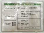 AVAN Soleil(アバン ソレイユ) イオンモール綾川店
