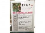 菓匠茶屋イオンモール綾川店