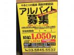 やきとりの扇屋 西新井駅前店