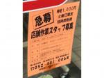 京町屋 覚王山店