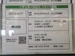 LOGOS SHOP(ロゴスショップ)イオンモール綾川店
