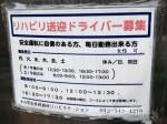 永山整形外科 通所リハビリテーション事業所