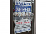 サイクルジョイ 岡崎城北店