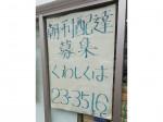 朝日新聞サービスアンカー 西宮販売
