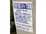 イオン 大阪ドームシティ店