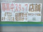 ファミリーマート 松原天美南店