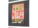 WAVE(ウェーブ) 幸田店