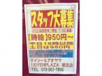 ダイソー&アオヤマ 100YEN PLAZA 堺鳳店