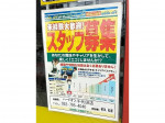 HARD・OFF(ハードオフ) 千代田店