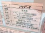 allamanda(アラマンダ) 近鉄パッセ店