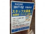 BAKE SHOP 神戸屋 不動前店