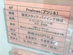 Pralines(プラリネ) 近鉄パッセ店