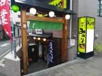 生蕎麦と創作串焼き 仲町 みのりや 昭島店